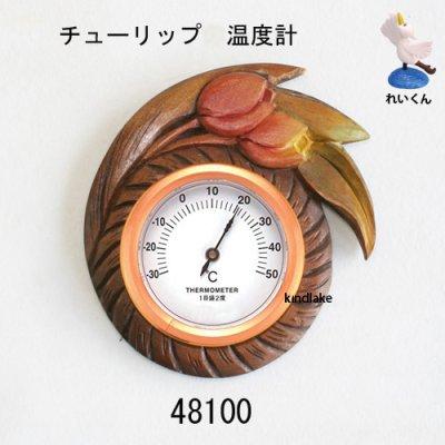 画像1: ミニバラの温度計   シナ材