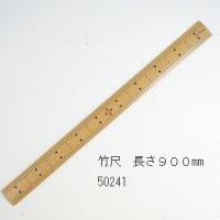 竹尺 3尺用 (900mm) 寸目