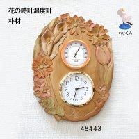 花 温度計と時計