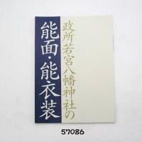 政所若宮八幡神社の能面・能装束