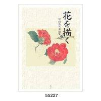 花を描く 堅山南風素描集