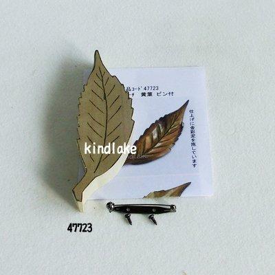 画像2: ブローチ 黄葉 ピン付