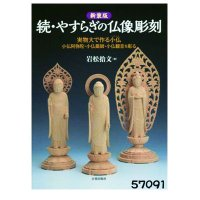 続・やすらぎの仏像彫刻【新装版】 岩松拾文著