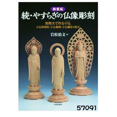 画像1: 続・やすらぎの仏像彫刻【新装版】 岩松拾文著