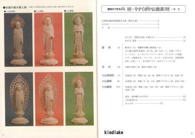画像2: 続・やすらぎの仏像彫刻【新装版】 岩松拾文著