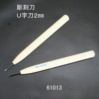 彫刻刀安来鋼 U字刀2mm