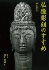 画像: 仏像彫刻のすすめ 新装改訂版