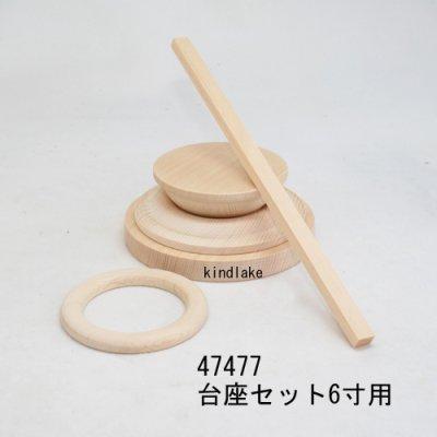 画像1: 立像用台座.輪光セット6寸用