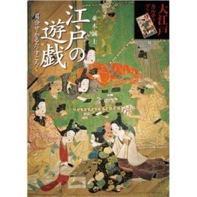 画像1: 江戸の遊戯 貝合せ・かるた・すごろく