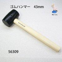 ゴムハンマー 43×80mm