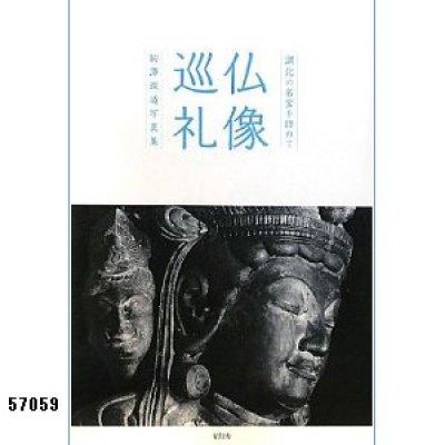 画像1: 仏像巡礼 湖北の名宝を訪ねて