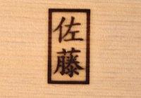 焼印 12×23mm 角2文字