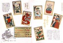 他の写真2: 江戸の遊戯 貝合せ・かるた・すごろく