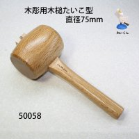 木彫用木槌たいこ型 直径60mm