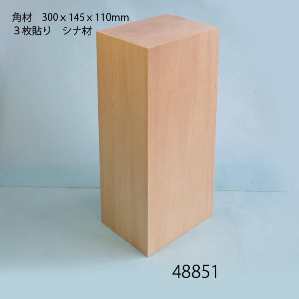 画像1: 角材 300x145x110mm 3枚貼り シナ材