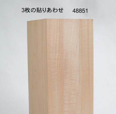 画像3: 角材 300x145x110mm 3枚貼り シナ材