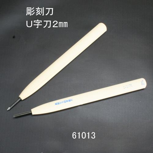 画像1: 彫刻刀安来鋼 U字刀2mm