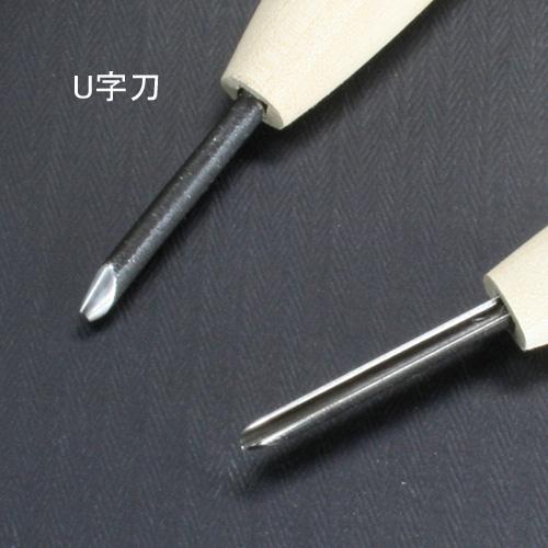 画像2: 彫刻刀安来鋼 U字刀2mm