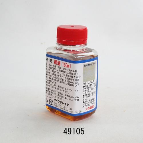 画像2: 桐油 130ml