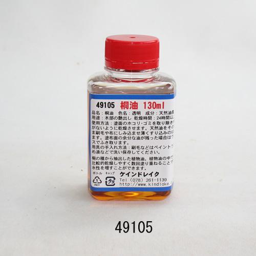 画像1: 桐油 130ml