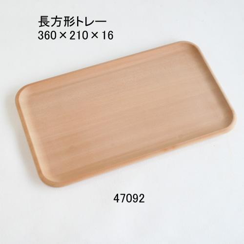 画像1: 長方形トレー 桂材