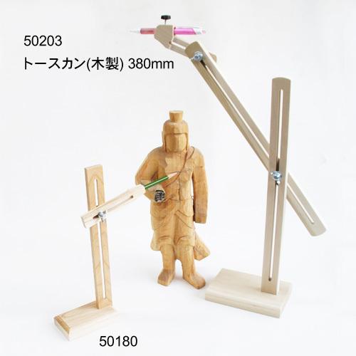 画像1: トースカン 木製 380mm