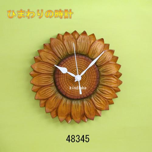 画像1: ひまわりの時計 時計付き