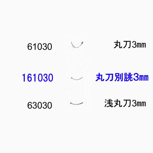 画像2: 彫刻刀安来鋼 丸型3mm 別誂R