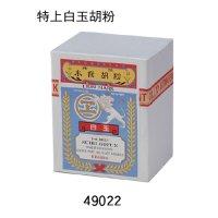 特上白玉胡粉 500g(上塗り用)