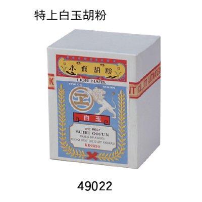 画像1: 特上白玉胡粉 500g(上塗り用)