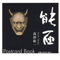 能面 ―Postcard Book