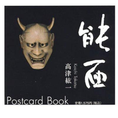 画像1: 能面 ―Postcard Book