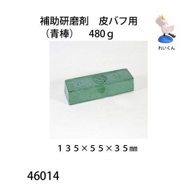 画像1: 補助研磨剤 皮バフ用(青棒) 500g