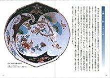 他の写真1: 古伊万里入門