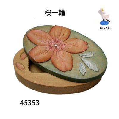 画像1: ヨージ入れ 桜一輪