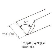 他の写真1: 手作り 彫刻刀三角曲型3mm