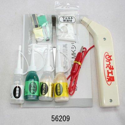 画像1: 面打ち用24金メッキ道具(乾電池付)