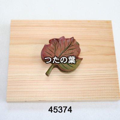 画像2: つたの葉 ピン付
