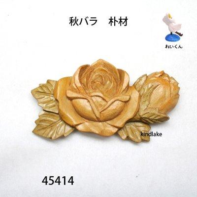 画像1: 四季のバラ 秋のバラ ピン付