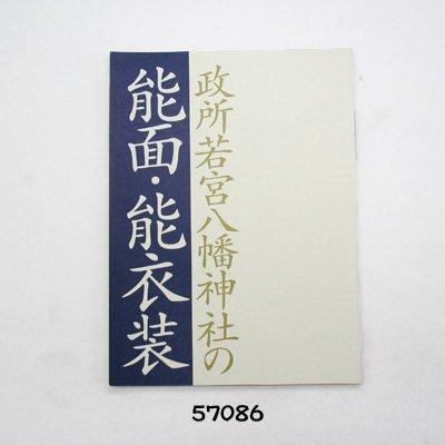 画像1: 政所若宮八幡神社の能面・能装束