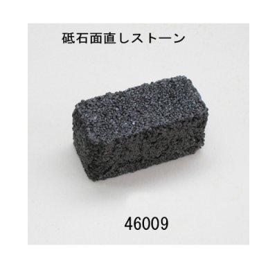 画像1: 砥石面直しストーン