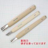 研ぎ 彫刻刀 ハイス鋼