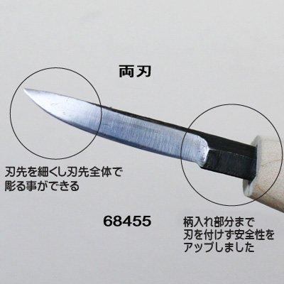 画像2: 彫刻刀安来鋼super ナギナタ長刃型 両刃 6mm