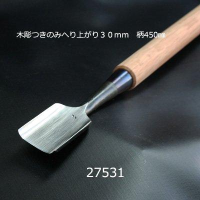 画像2: 木彫つきのみへり上がり30mm 柄450mm