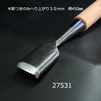画像3: 木彫つきのみへり上がり30mm 柄450mm
