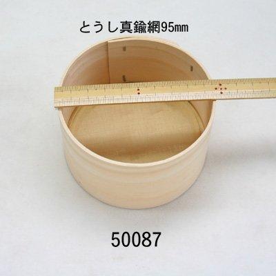 画像2: とうし#150 直径95mm(真鍮網)