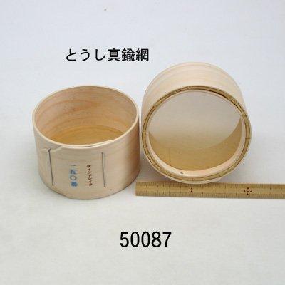 画像1: とうし#150 直径95mm(真鍮網)
