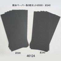 耐水ペ-パ-各5枚セット#500・#240