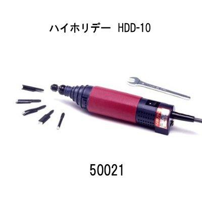 画像1: ハイホリデーHHD-10