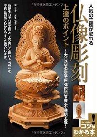 人気の三種が彫れる 仏像彫刻
